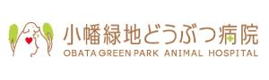 小幡緑地どうぶつ病院